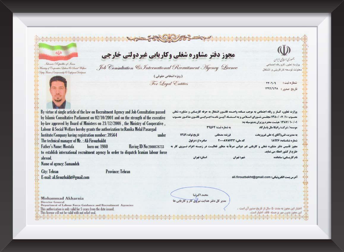 مجوز رسمی از وزارت کار و تعاون