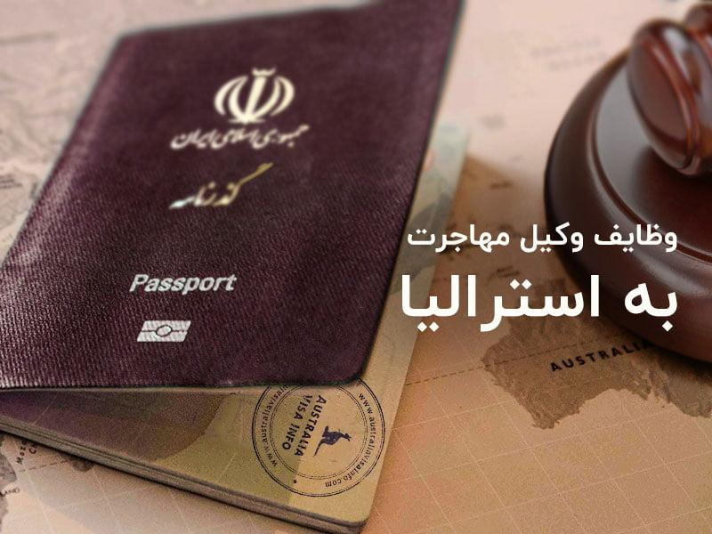 یک گزرنامه قرار گرفته روی یک نقشه متعلق به شخصی که قصد مهاجرت به استرالیا را دارد.