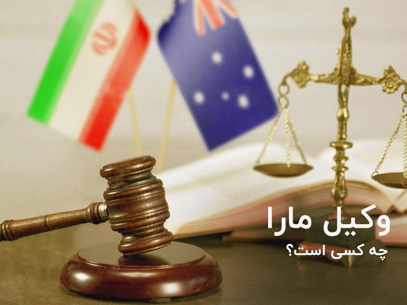 پرچم ایران و اسرالیا به همراه یک ترازوی مربوط به دادگاه و حقوق