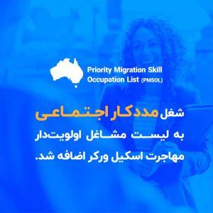 تصویر فردی در حال مصاحبه برای یافتن کار در استرالیا